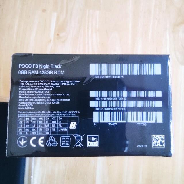 poco  f3 6GB 128Gb  black ガラスフィルム、純正ケース付 スマホ/家電/カメラのスマートフォン/携帯電話(スマートフォン本体)の商品写真