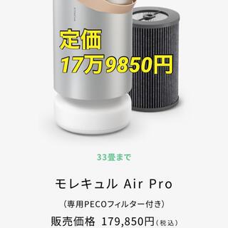 モレキュル Molekule Air Pro 空気清浄機 コロナ対策