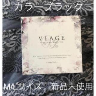 新品未使用 viageナイトブラ サイズM/L カラーブラック 確実正規品