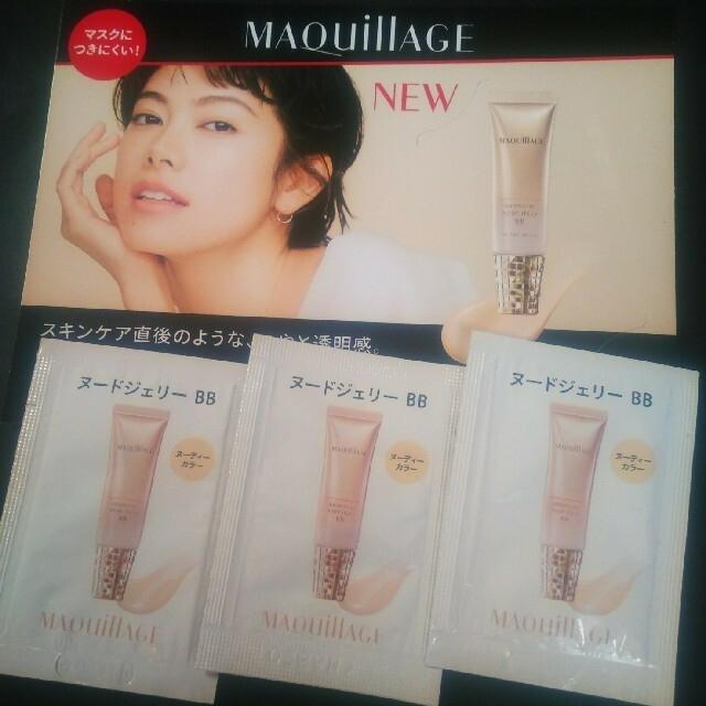 MAQuillAGE(マキアージュ)のマキアージュ『新発売』マスクにつきにくい!ドラマティックヌードジェリーBB コスメ/美容のベースメイク/化粧品(BBクリーム)の商品写真