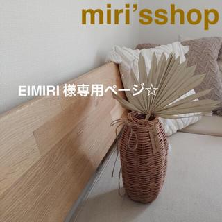 ラタンフラワーベース EIMIRI様専用ページ(ドライフラワー)