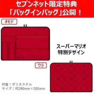 Nintendo Switch - セブンイレブン限定 ノベルティ スーパーマリオ特別デザイン バッグインバッグ