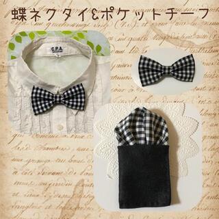 蝶ネクタイ&ポケットチーフセット*白黒チェック(中)(ファッション雑貨)