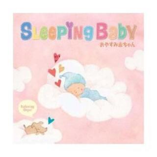〓新品・送料込み〓快眠CD スリーピング・ベイビー〜おやすみ赤ちゃん(ヒーリング/ニューエイジ)