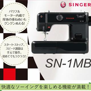 Panasonic - シンガー ミシン 本体 初心者 電子ミシン SN-1MB SN1MB