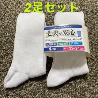 スクールソックス 22-24cm 2足セット(靴下/タイツ)