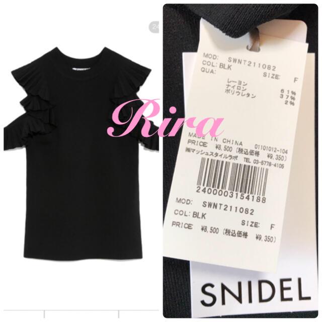 snidel(スナイデル)のあ様専用💫✨ レディースのトップス(ニット/セーター)の商品写真
