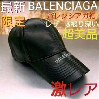 Balenciaga - 目深OK入手困難【最新】レザーキャップBALENCIAGA バレンシアガ 帽子