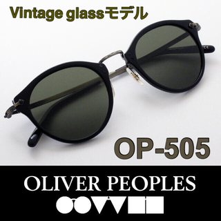 ●OLIVER PEOPLES  OP-505  ★Vintage glass