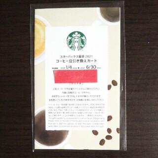 スターバックスコーヒー(Starbucks Coffee)のスターバックス コーヒー豆 引き換えカード スタバ 福袋 2021年(フード/ドリンク券)