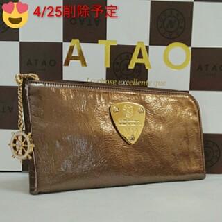 ATAO - 《良品》アタオ リモエナメル ブロンズ 舵チャーム (本体のみ)