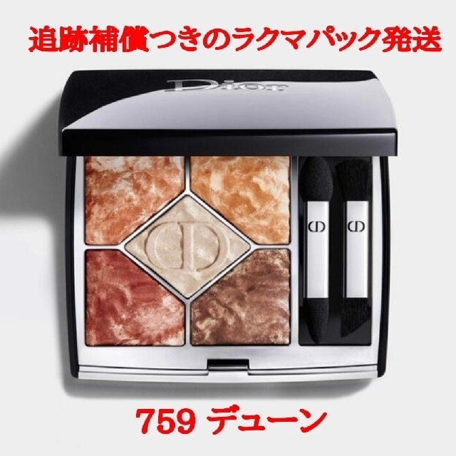 Christian Dior(クリスチャンディオール)のDior サンククルールクチュール759 デューンアイシャドウ 限定色 コスメ/美容のベースメイク/化粧品(アイシャドウ)の商品写真