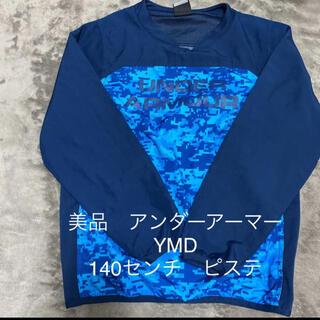 UNDER ARMOUR - 美品 アンダーアーマー ピステ 140センチ YMD