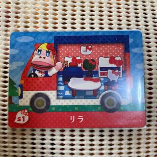 Nintendo Switch - リラ どうぶつの森 サンリオ amiiboカード