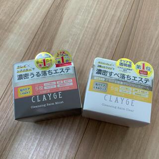 クレージュ CLAYGE クレンジングバーム  2個セット