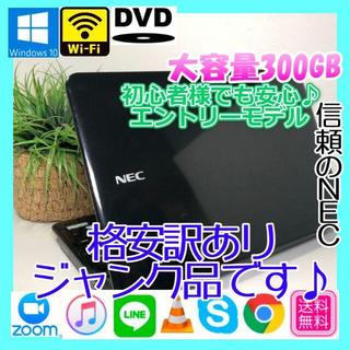 エヌイーシー(NEC)の訳ありジャンク格安 ノートパソコン本体 Windows10 NEC(ノートPC)