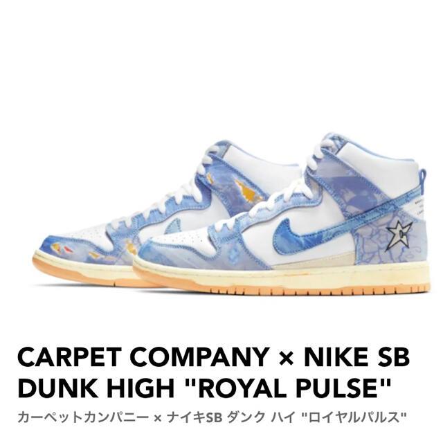 NIKE(ナイキ)のCARPET COMPANY × NIKE SB DUNK HIGH  26cm メンズの靴/シューズ(スニーカー)の商品写真