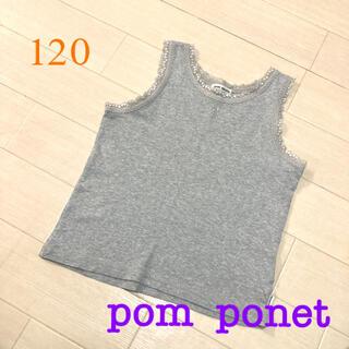 ポンポネット(pom ponette)のpom ponette ストーン付きレースタンクトップ♪ 110〜(その他)