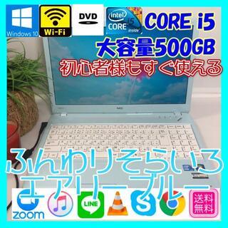 エヌイーシー(NEC)のNEC corei5 ノートパソコン 本体 Windows10 PC LS550(ノートPC)