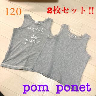 ポンポネット(pom ponette)のpom  ponet ストーン付きタンクトップ♪ 110〜(その他)