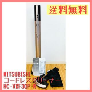 ミツビシ(三菱)のMITSUBISHI コードレスクリーナー HC-VXF30P-N(掃除機)