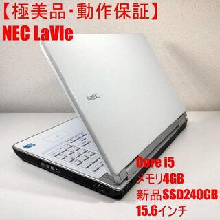 NEC - 【極美品】NEC LaVie ノートパソコン Corei5 (724)