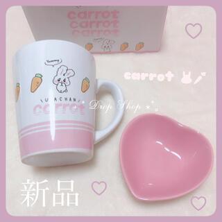 𓊆 新品 carrotうさぎ🐰♡マグカップハートの小皿セット 𓊇 (グラス/カップ)