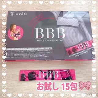 オルキス BBB トリプルビー ダイエット サプリメント 15包 お試し価格