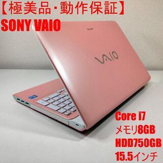 SONY - 【極美品】SONY VAIO ノートパソコン Corei7 (717)