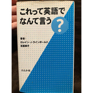 ガッケン(学研)の定価1,200円✨これって英語でなんて言う?✨英語の勉強に✨(語学/参考書)