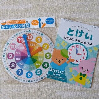 知育時計 時計ドリル 知育玩具 がくしゅう時計 学習時計 入学
