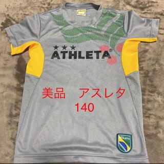 ATHLETA - 美品 アスレタ 練習着 プラクティスシャツ プラシャツ 140