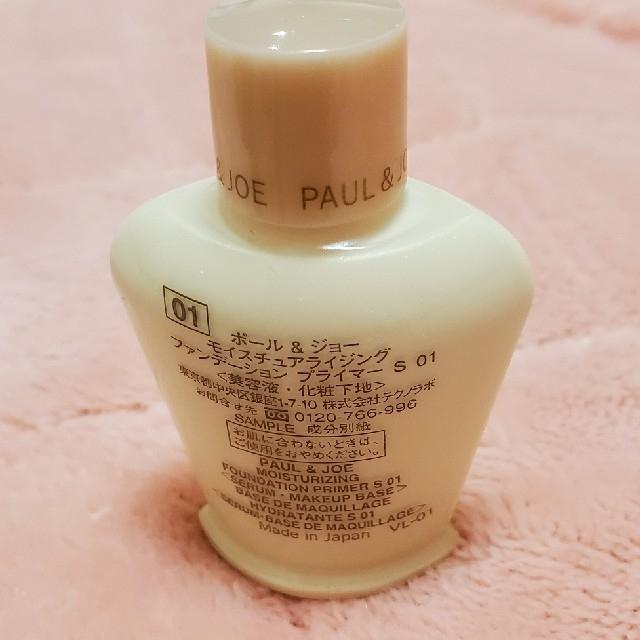 PAUL & JOE(ポールアンドジョー)のPAUL & JOE サンプル コスメ/美容のベースメイク/化粧品(化粧下地)の商品写真