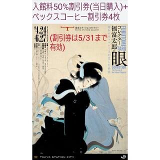 東京ステーションギャラリー 50%引券2枚+ベックスコーヒー100円引券4枚(美術館/博物館)