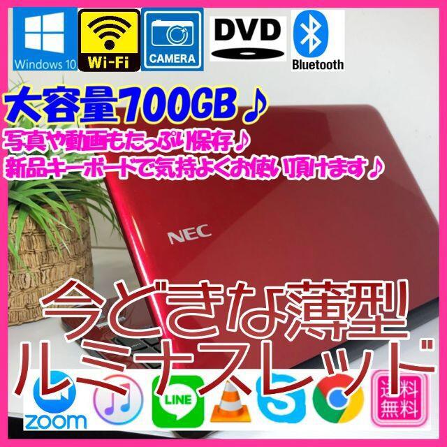 NEC(エヌイーシー)の薄型 ノートパソコン 本体 Windows10  NEC LS150S スマホ/家電/カメラのPC/タブレット(ノートPC)の商品写真