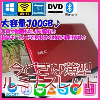 エヌイーシー(NEC)の薄型 ノートパソコン 本体 Windows10  NEC LS150S(ノートPC)
