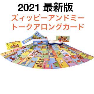【新品】ズィッピー・アンド・ミーのトークアロング・カード