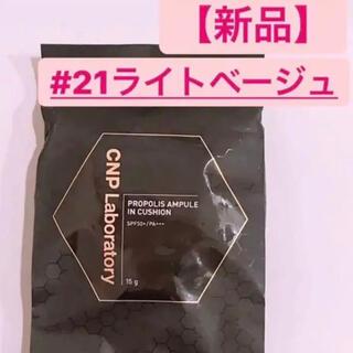 チャアンドパク(CNP)の【新品】CNP クッションファンデ 21番(ファンデーション)