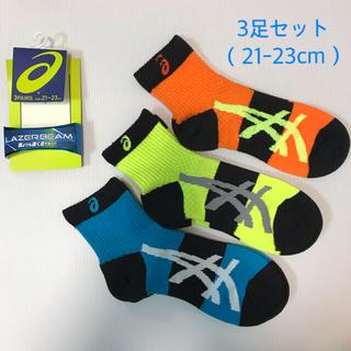 アシックス(asics)の新品☆ アシックス 靴下 サポート ソックス 3足組(21-23cm)(靴下/タイツ)
