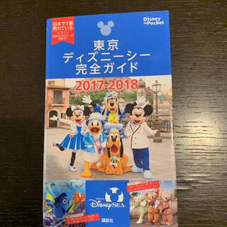 ディズニー(Disney)の東京ディズニーシー完全ガイド 2017-2018(地図/旅行ガイド)
