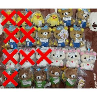 サンエックス(サンエックス)のリラックマ ボールチェーン付き ぬいぐるみ 計8種 まとめ売り【新品・未開封】(ぬいぐるみ)