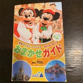 ディズニー(Disney)の東京ディズニーリゾートおまかせガイド 2018-2019(地図/旅行ガイド)