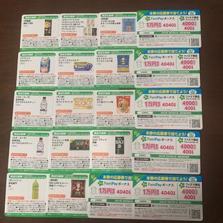 ファミマ商品引換券14枚+応募券6枚(フード/ドリンク券)