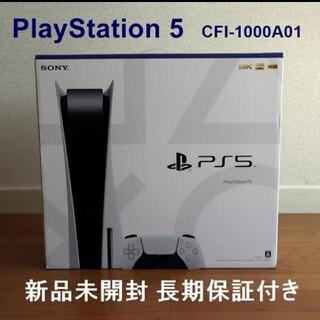 PlayStation - PS5 CFI-1000A01 プロフ必読!