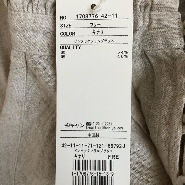 SM2(サマンサモスモス)の新品☆SM2 ピンタックフリルブラウス レディースのトップス(シャツ/ブラウス(長袖/七分))の商品写真