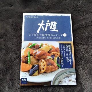 姫mama7707さん専用 大戸屋 料理本(料理/グルメ)