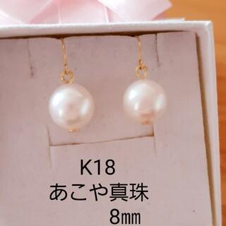 あこや真珠 K18