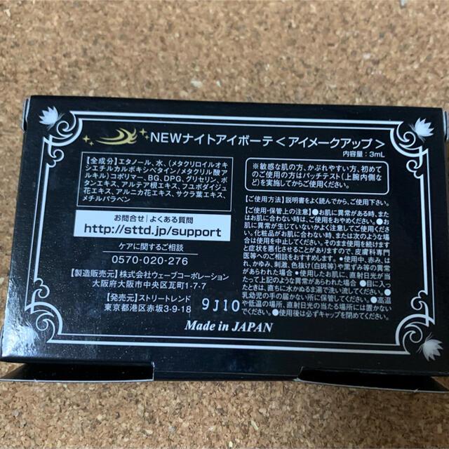 NEWナイトアイボーテ(アイメークアップ)  2箱 コスメ/美容のベースメイク/化粧品(その他)の商品写真
