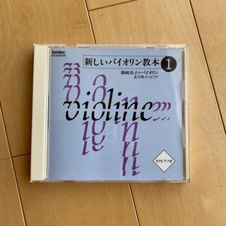CD 新しいバイオリン教本①&マドレーヌDVD2枚(ヴァイオリン)