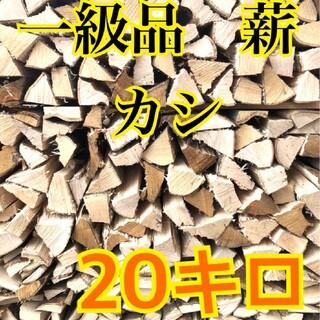 Snow Peak - 1年乾燥薪【カシ】送料無料 焚き付け薪付き